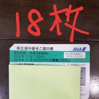 エーエヌエー(ゼンニッポンクウユ)(ANA(全日本空輸))のANA 株主優待 18枚 追跡、匿名配送(その他)