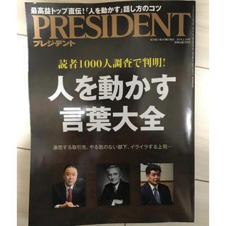 プレジデント 2019.2.18号(ニュース/総合)