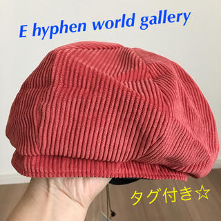 イーハイフンワールドギャラリー(E hyphen world gallery)の未使用☆E hyphen world gallery コーデュロイベレー帽(ハンチング/ベレー帽)