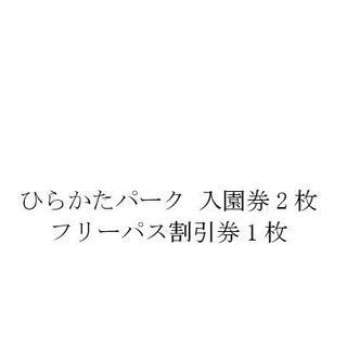 ケイハンヒャッカテン(京阪百貨店)のようこ様専用 ひらかたパーク入園券2枚➕フリーパス割引券です。(遊園地/テーマパーク)