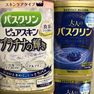 ツムラ(ツムラ)のバスクリンと大人のバスクリン 合計10個 送料込み(入浴剤/バスソルト)