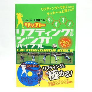 C814 新品 サッカー リフティング&ジンガバイブル DVD付き(趣味/スポーツ/実用)
