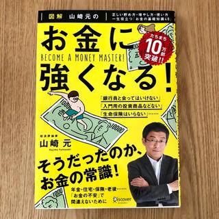 図解 山崎元のお金に強くなる!(ビジネス/経済)