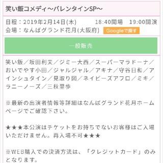 笑い飯コメディ〜バレンタインSP〜(お笑い)