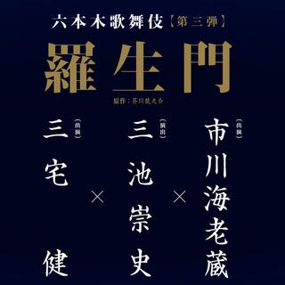 六本木歌舞伎 羅生門 チケット(伝統芸能)