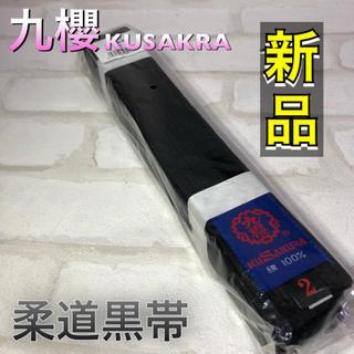 九櫻 KUSAKRA 柔道黒帯 2号 (相撲/武道)