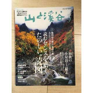 専用‼️中古 山と渓谷 2016 No.977 9月号(趣味/スポーツ)