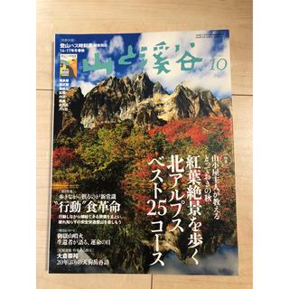 専用‼️中古 山と渓谷 2016 No.978 10月号(趣味/スポーツ)