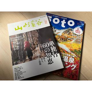 専用‼️中古 山と渓谷 2017 No.982 2月号(趣味/スポーツ)