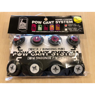 POW CANT SYSTEM 16mmビスセット 新品未使用 送料無料(その他)