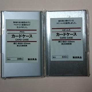 ムジルシリョウヒン(MUJI (無印良品))の無印良品  カードケース二点(名刺入れ/定期入れ)