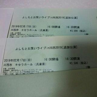 よしもとお笑いライブin川西2019 ☆和牛(お笑い)