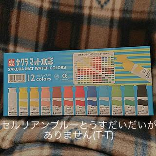 サクラクレパス(サクラクレパス)の☆サクラ☆マット水彩絵の具 ポリチューブ入り 12色(絵の具/ポスターカラー)