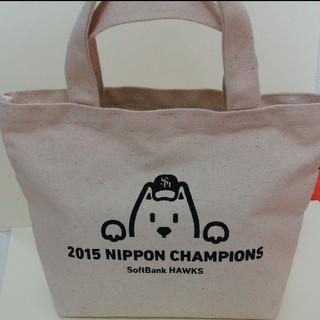 ソフトバンク(Softbank)のソフトバンクホークス 2015 日本チャンピオン トートバッグ(応援グッズ)