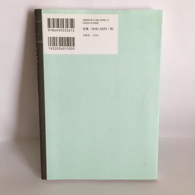【値下げ】「お教室」のつくり方 エンタメ/ホビーの本(ビジネス/経済)の商品写真