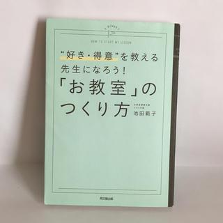 【値下げ】「お教室」のつくり方(ビジネス/経済)