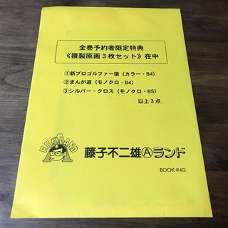 藤子不二雄Aランド 限定複製原画3枚セット(少年漫画)
