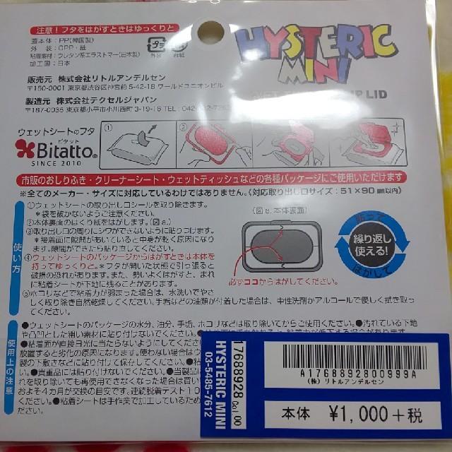 HYSTERIC MINI(ヒステリックミニ)のヒステリックミニ ビタット 大 キッズ/ベビー/マタニティのおむつ/トイレ用品(ベビーおしりふき)の商品写真