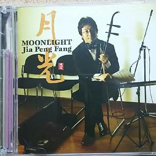 二胡ヒーリングCD『月光 Jia Peng Fang』ジャー・パンファン(ヒーリング/ニューエイジ)
