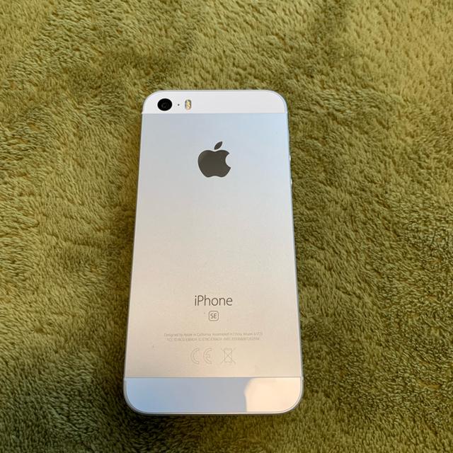 iPhone(アイフォーン)の値下げ中!iPhoneSE シルバー 128GBえ スマホ/家電/カメラのスマートフォン/携帯電話(スマートフォン本体)の商品写真