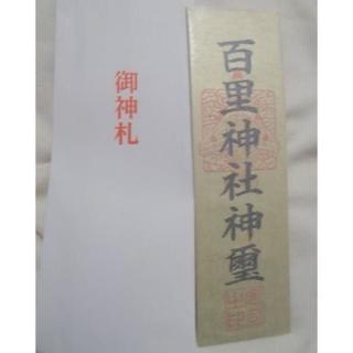 百里神社 ファントム 御札(その他)