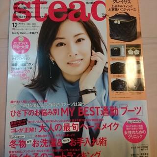 ステディ steady 12月号 本誌(ファッション)