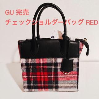 ジーユー(GU)の【新品タグ付き】値下げ!GU 完売 チェックショルダーバッグ レッド (ショルダーバッグ)
