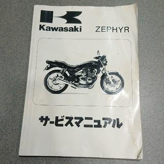 カワサキ - カワサキ ゼファー ZEPHYRサービスマニュアル 1989~1995年C7まで