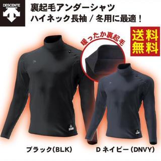 デサント(DESCENTE)の冬用 長袖 アンダーシャツ 6枚セット リラックスフィット(ウェア)