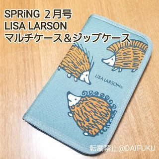 リサラーソン(Lisa Larson)の【匿名配送】スプリング 2月号 リサラーソン  マルチケース&クリアジップケース(その他)