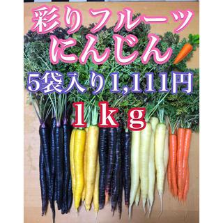 彩りフルーツにんじん1kg5袋入り。無農薬野菜(野菜)