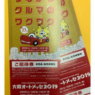 大阪オートメッセ チケット 2枚(モータースポーツ)