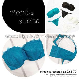 リエンダ(rienda)のrienda suelta レ-スブラ D65-70 ◆aimer feel (ブラ)