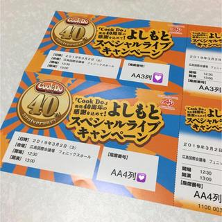 【広島公演】 CookDo よしもとスペシャルライブ ペアチケット券(お笑い)