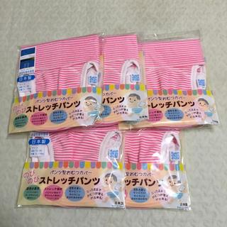 ニシキベビー(Nishiki Baby)のニシキ のびのびストレッチパンツ 5枚セット 布おむつカバー(布おむつ)