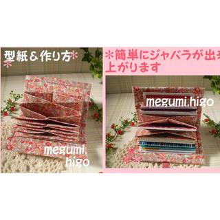 型紙&作り方☆簡単ジャバラカードケースパターン(型紙/パターン)