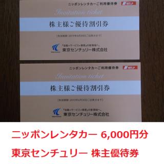 6,000円分 ニッポンレンタカー 割引券 東京センチュリー 株主優待(その他)