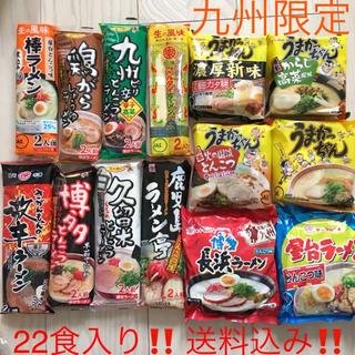 九州しか買えない‼️激レアとんこつラーメン‼️50%オフ‼22食セット(麺類)