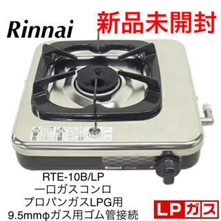 リンナイ(Rinnai)のリンナイ 一口ガスコンロ プロパンガスLPG用 9.5mmφガス用 新品未開封(調理機器)