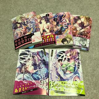 ハナマルオ TLコミックまとめ売り(女性漫画)