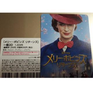 ディズニー(Disney)のメリーポピンズ リターンズ 2枚 ムビチケカード(洋画)