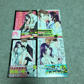 帰れない夜 キケンな上司とラブホテル!? 1〜4巻セット(女性漫画)