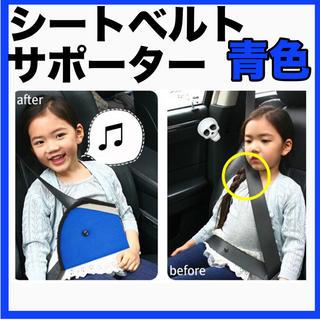 子供用 シートベルトサポーター 青色(自動車用チャイルドシートクッション )