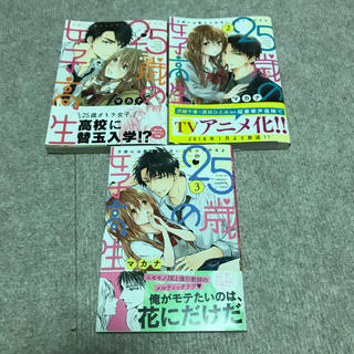 25歳の女子高生 1〜3巻セット(女性漫画)