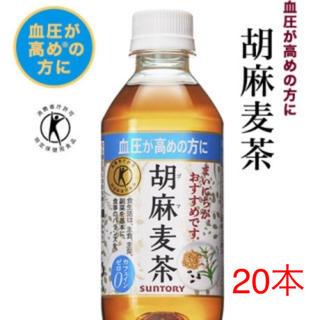 サントリー - 胡麻麦茶 20本