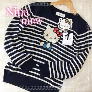 ニーナミュウ(Nina mew)のニーナミュウ 新品 スパンコールボーダーキティちゃんニット ハローキティ(ニット/セーター)