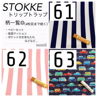 ストッケ(Stokke)の新柄追加!!柄一覧⑤♢ストッケ トリップトラップ ベビークッション♢(その他)