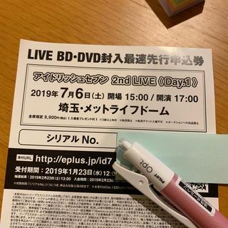 バンダイ(BANDAI)のアイドリッシュセブン 2ndLIVE<day.1>最速先行申込券(声優/アニメ)