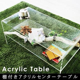 送料無料 おしゃれ!透明アクリルテーブル  (ローテーブル)