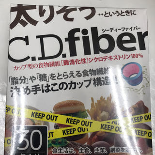 C.D.ファイバー 二個セット 箱から出して発送(ダイエット食品)